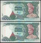 1995年马来西亚壹仟令吉两枚连号, 均PMG66EPQ