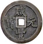 Lot 901 CH39ING: Xian Feng, 1851-1861, AE 1000 cash, Board of Revenue mint, Peking, H-22。714, 63mm,