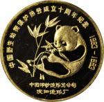 1993年野生动物保护系列熊猫两枚一组套币 NGC PF 70