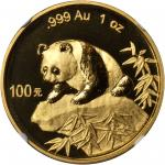 1999年熊猫纪念金币1盎司等5枚 NGC MS 69