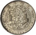 光绪年造造币总厂一钱四分四厘尾无点 PCGS Genuine