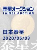 泰星2020年5月-钱币专场