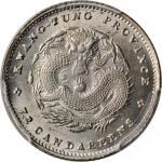 广东省造光绪元宝七分二厘银币。