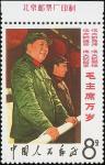 1967年 (文2) 毛主席万歳, 8 分票, 带版铭上边纸, 原胶未贴. 杨目W17.China Peoples Republic 1967 Long Live Chairman Mao (W2)