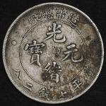 光绪年造造币总厂七钱二分 美品