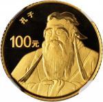1985年中国杰出历史人物(第2组)纪念金币1/3盎司孔子 NGC PF 69