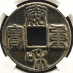 金(Jin) 泰和重宝 折十 华夏评级-五级80 (EF+)极美品