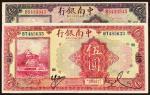 民国十六年中南银行国币券伍圆二枚