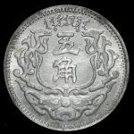 蒙疆银行民国二十七年五角锌质样币 完未流通