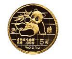 1989年中国人民银行发行熊猫精制纪念金币壹套5枚