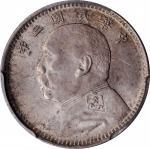 袁世凯像民国三年壹角中央版 PCGS MS 63+ CHINA. 10 Cents, Year 3 (1914).