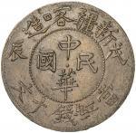 1928新疆铜币10文 极美
