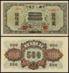 """1949年第一版人民币伍佰圆""""正阳门""""一枚"""