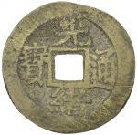 Lot 992 QING: Guang Xu, 1875-1908, AE charm, Fuzhou mint, Fujian Province。 CCH-352var, fu in Chinese