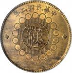 民国二年军政府造四川铜币一百文 PCGS MS 64