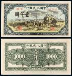 """1949年第一版人民币壹仟圆""""秋收""""/PMG64EPQ"""