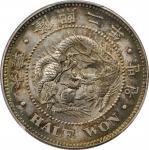 隆熙二年半圜。KOREA. 1/2 Won, Year 2 (1908). PCGS MS-64 Gold Shield.