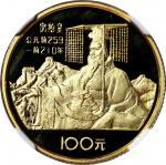 1984年中国杰出历史人物(第1组)纪念金币1/3盎司秦始皇像 NGC PF 69