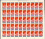 1955年纪4中华人民共和国开国纪念再版新票全张,共50套,折版,保存完好,少见。 China  Peoples Republic  Peoples Republic Full Sheets 1950