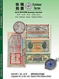 珍稀2019年8月香港-中国钱币/世界钱币