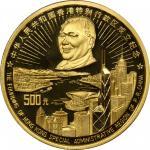 1997年香港回归祖国(第3组)纪念金币5盎司 NGC PF 69 CHINA. 500 Yuan Gold Proof, 1997