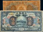 民国七年(1918年)中国银行临清壹圆、青岛伍圆各一枚