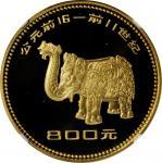 1981年中国出土文物(第1组)纪念金币全套4枚 NGC