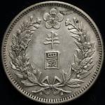 KOREA 朝鲜 半圆(1/2Won) 光武9年(1905) EF
