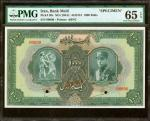 IRAN. Bank Melli. 1000 Rials, ND (1934). P-30s. Specimen. PMG Gem Uncirculated 65 EPQ.