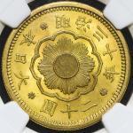 日本 新二十圆金货 New type 20Yen 明治30年(1897) NGC-MS63 AU~UNC
