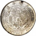 光绪年造造币总厂一钱四分四厘尾有点 PCGS MS 64