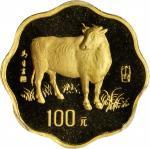 1997年丁丑(牛)年生肖纪念金币1/2盎司梅花形 PCGS Proof 69