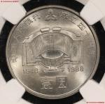 1988年中国人民银行成立四十周年纪念壹圆普制 NGC MS 67