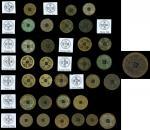 中国古钱一组31枚 上美品