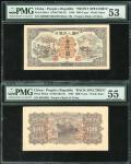 1949年一版人民币1000元「矿车与驴子」正反面样票,均PMG53,55