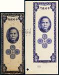 民国三十七年(1948年)中央银行关金伍仟圆样票一组二枚