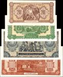 BULGARIA. Banque Nationale de Bulgarie. Lot of (4) Mixed Leva, 1948. P-75, 76, 77, 78. Choice About