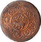 西藏狮图5 Skar铜币。(t) CHINA. Tibet. 5 Skar, BE 15-48 (1914). PCGS Genuine--Tooled, VF Details Gold Shield