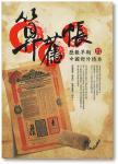 《算旧账-历数早期中国对外债券》一本