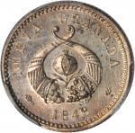 COLOMBIA. 1848 pattern Real. Popayán mint. Restrepo P32. Silver. SP-63 (PCGS).