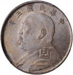 袁世凯像民国五年贰角 PCGS MS 62 CHINA. 20 Cents, Year 5 (1916)