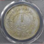 新疆省造造币厂铸壹圆双1949 PCGS AU Details
