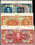 民国十五年中央银行美钞版通用大洋货币券壹圆、伍圆、拾圆样票各一枚