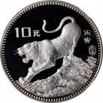 1986年丙寅(虎)年生肖纪念银币15克 NGC PF 69 CHINA. 10 Yuan, 1986. Lunar Series, Year of the Tiger