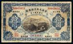 民国七年(1918年)吉林永衡官银钱号吉林省城小洋五圆