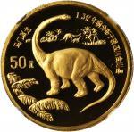 1995年恐龙纪念金币套币三枚 NGC PF 67