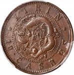 吉林省造光绪元宝每元当制钱十箇。