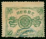 1894年慈寿初版9分旧票1枚,大票幅兼齿孔移位变体,颜色鲜豔,齿孔完整,上中品