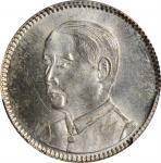 民国十九年广东省造壹毫银币。 CHINA. Kwangtung. 10 Cents, Year 18 (1929). PCGS MS-64+.