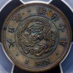 日本 竜一钱铜货 Dragon 1Sen 明治7年(1874) PCGS-PR63BN トーン Proof UNC